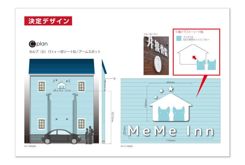 さいたま市宿泊施設の看板デザイン