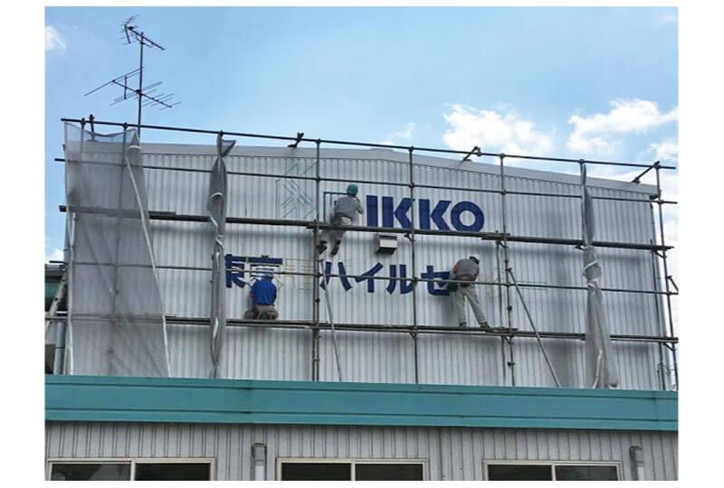 吉川市モバイルセンターの看板工事完成