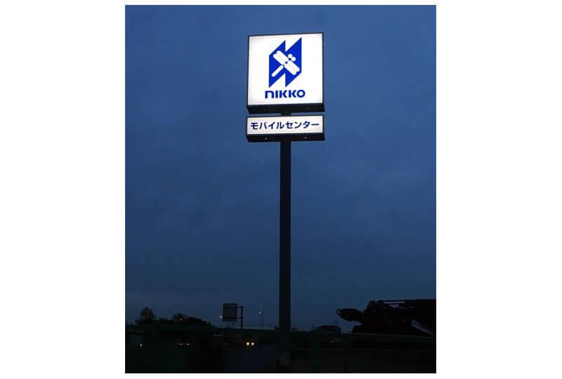 モバイルセンターのポールサイン点灯時
