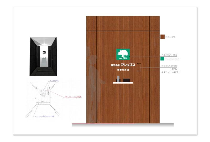 川崎市の会社様の看板資料|さいたまの看板屋