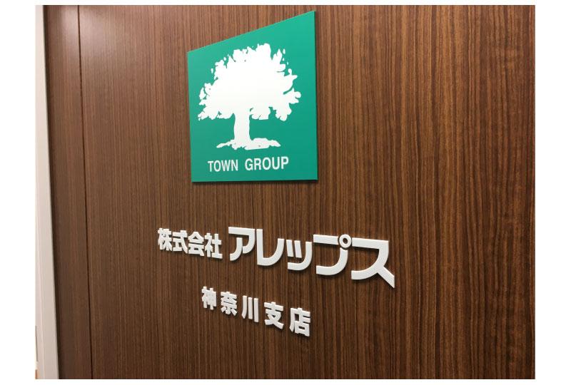 ロゴパネル-川崎市のオフィスサイン|さいたまの看板屋