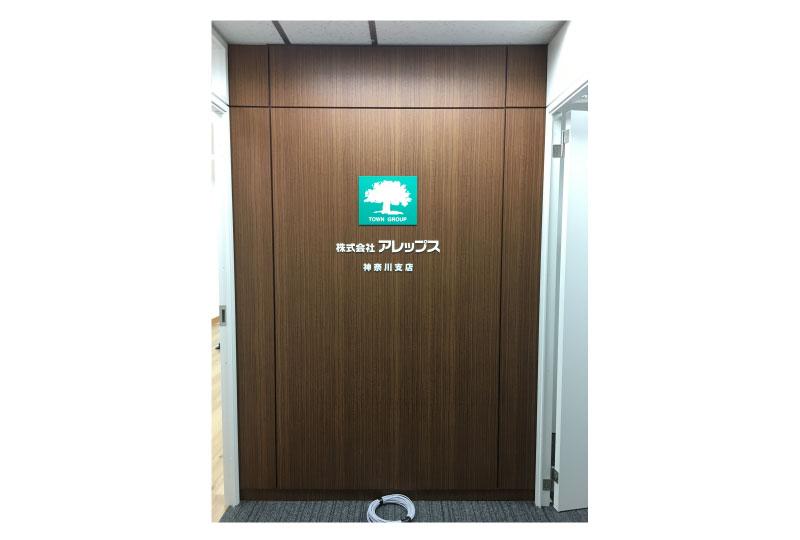 壁面木目部分ダイノックシート貼り-川崎市のオフィスサイン|さいたまの看板屋