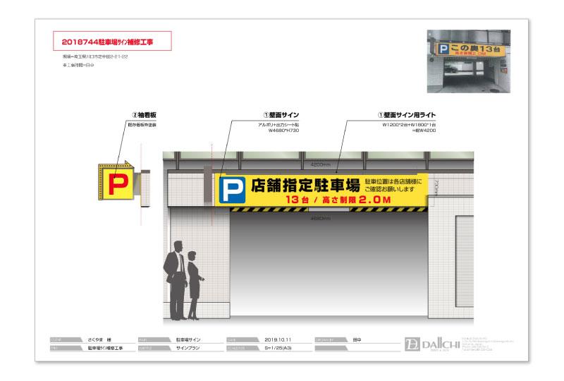 川口市芝の駐車場の看板デザイン