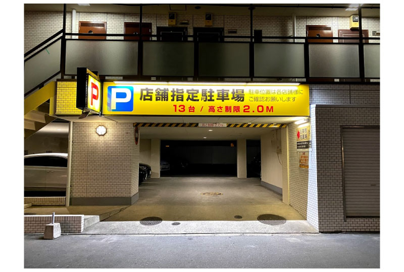 川口市芝の駐車場リニューアルサイン