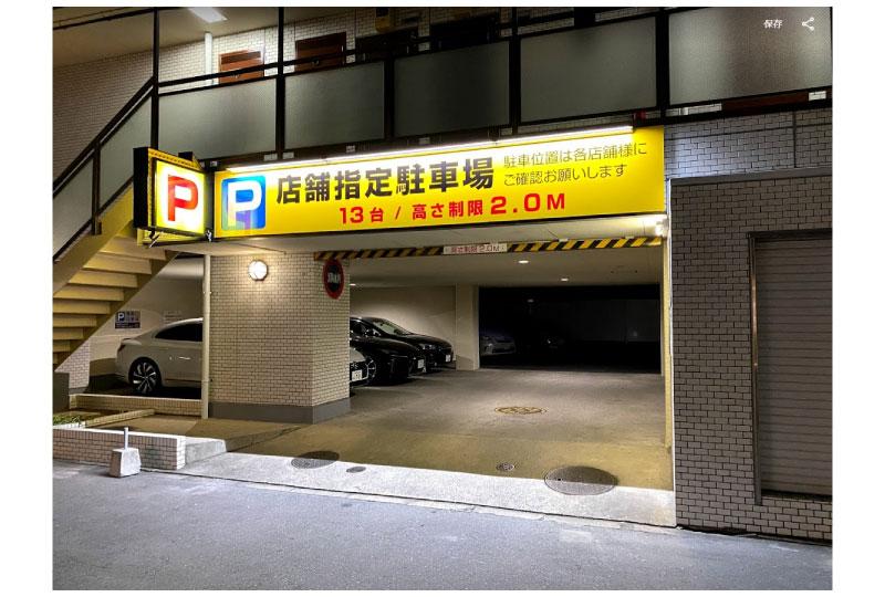 川口市芝の駐車場の壁面サイン