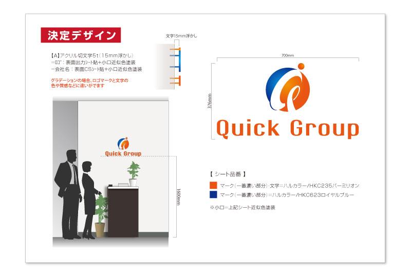戸田市オフィスの看板デザイン
