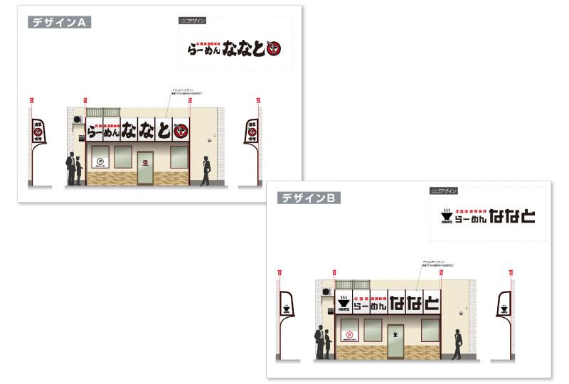 羽村市のラーメン屋の看板デザイン