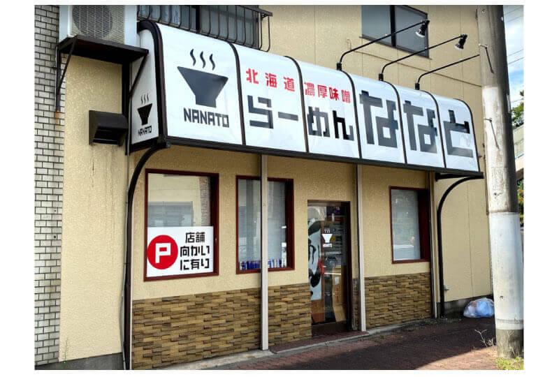 羽村市のラーメン屋の店舗看板
