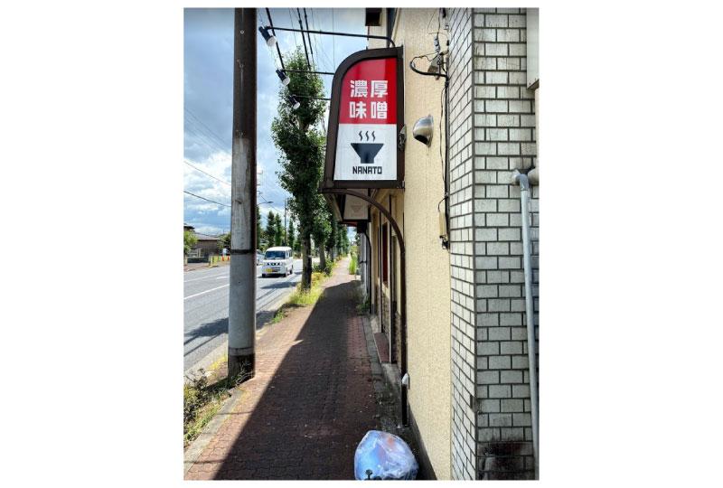 羽村市のラーメン屋の店舗看板(側面側)