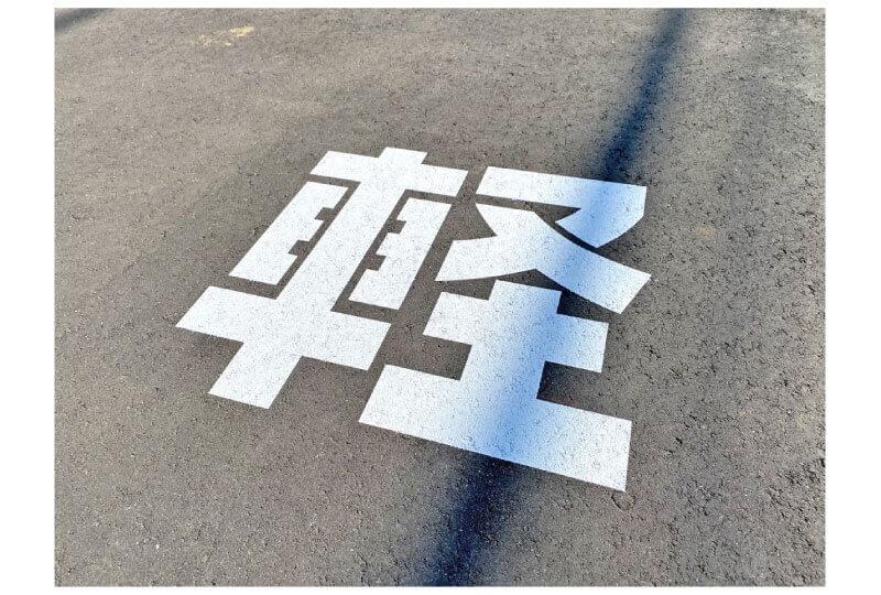 川越市のクリニックの吹き付け文字|さいたまの看板屋