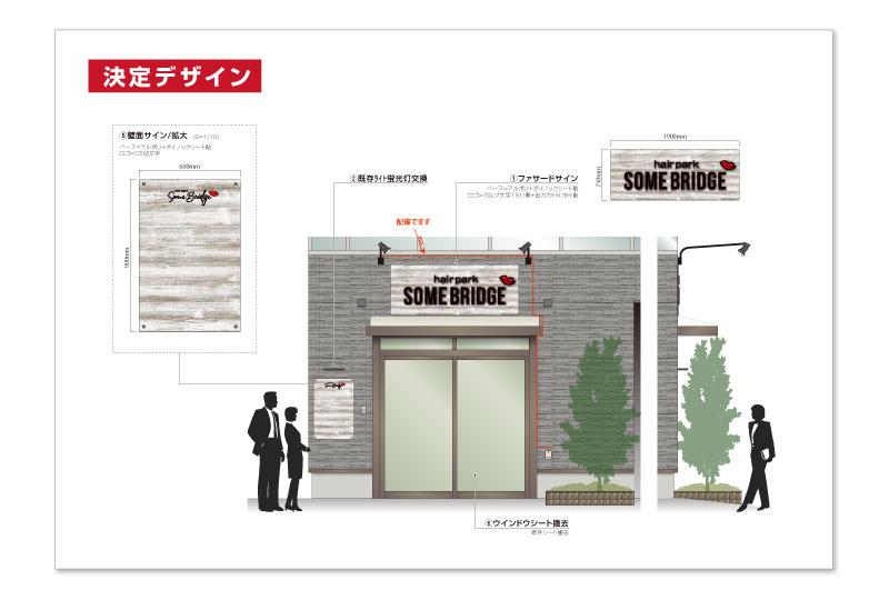 葛飾区の美容室の看板デザイン