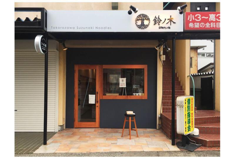 所沢市のラーメン屋の店舗看板