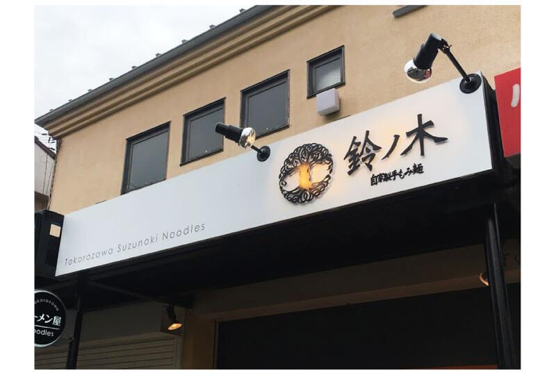 所沢市のラーメン屋のファサード看板