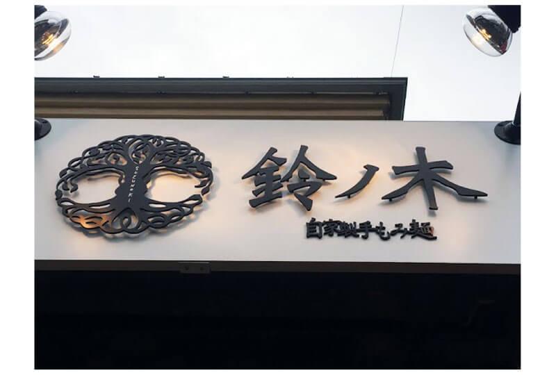 所沢市のラーメン屋のSUS切文字