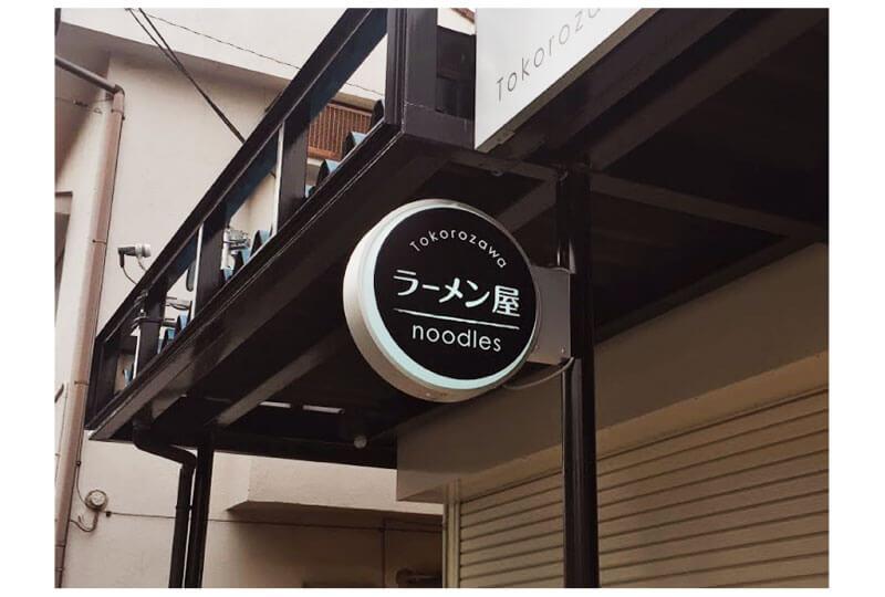 所沢市のラーメン屋の袖看板