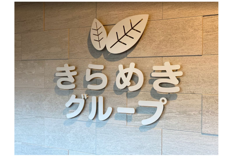 グループロゴサイン(東京都練馬区の訪問介護の事業所)