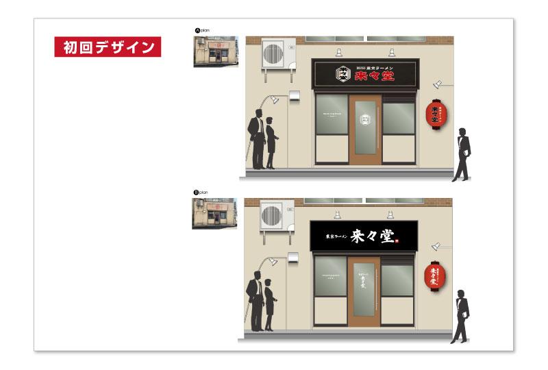 東京都日本橋のラーメン屋の初回看板デザイン