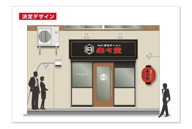 日本橋のラーメン屋の決定看板デザイン