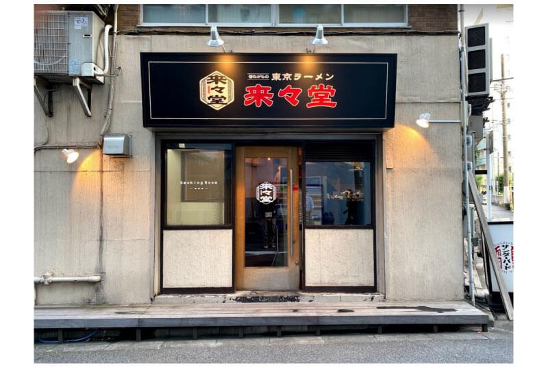 (日本橋)昔ながらの東京ラーメン店の店舗看板