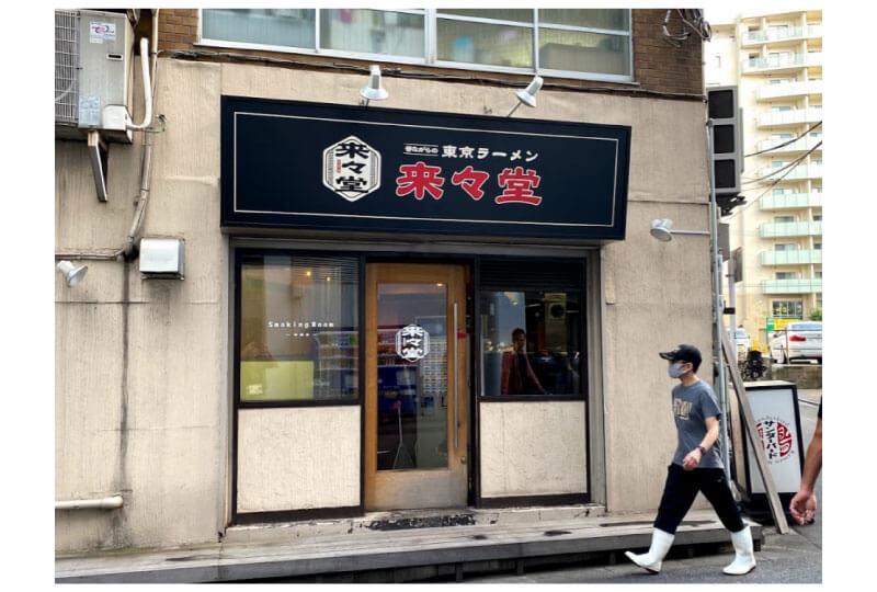(東京都日本橋)昔ながらの東京ラーメン店の店舗看板