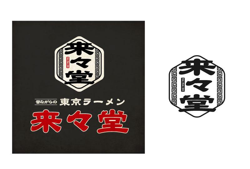 日本橋のラーメン屋の決定ロゴデザイン