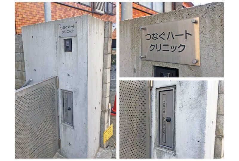 渋谷クリニックの表札・ポストサイン|埼玉県の看板屋