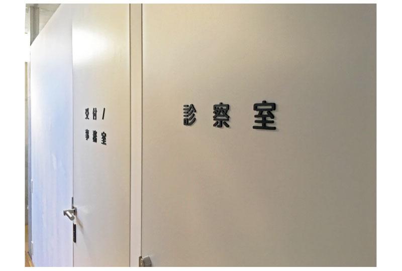 渋谷クリニックの室名サイン|埼玉県の看板屋