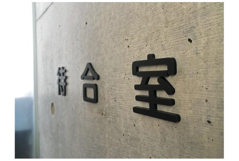 渋谷クリニックのアクリル切文字|埼玉県の看板屋