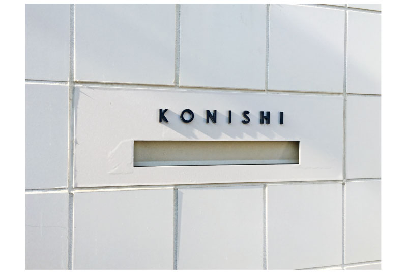 渋谷クリニックのポストサイン|埼玉県の看板屋