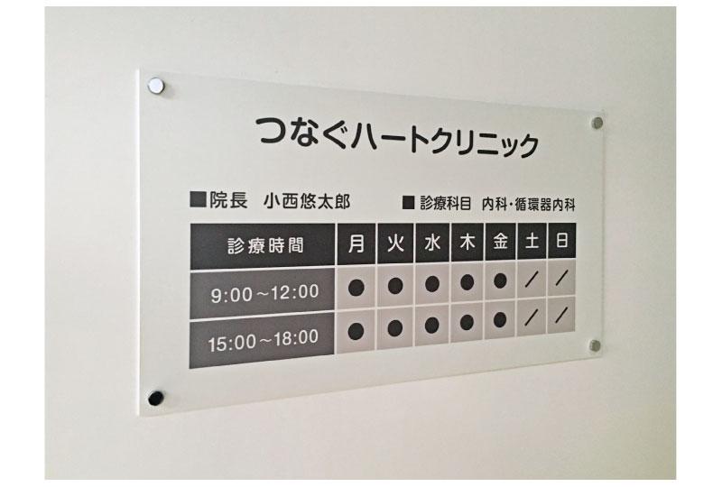 渋谷クリニックの診療科目プレート|埼玉県の看板屋