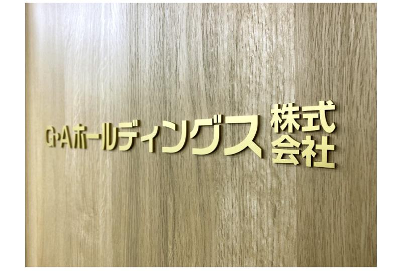 横浜のオフィスのドア社名サイン|施工例