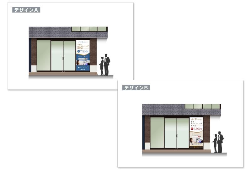 戸田市のホワイトニング専門店の看板デザイン案