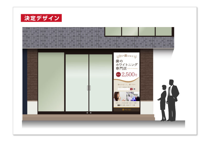 戸田市のホワイトニング専門店の決定看板デザイン