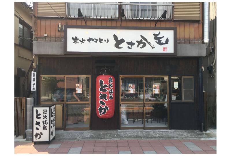 埼玉県川口市のやきとり屋さん看板取付完了