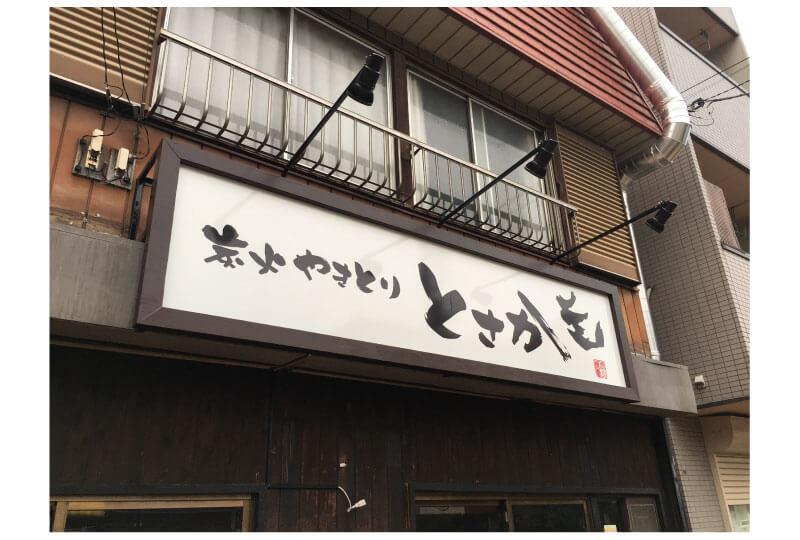 埼玉県川口市の炭火焼鳥の看板デザイン