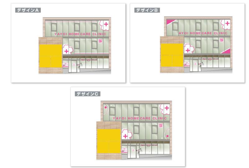 文京区のクリニックのウインドウ看板デザイン案
