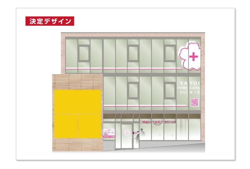 文京区のクリニックの決定看板デザイン