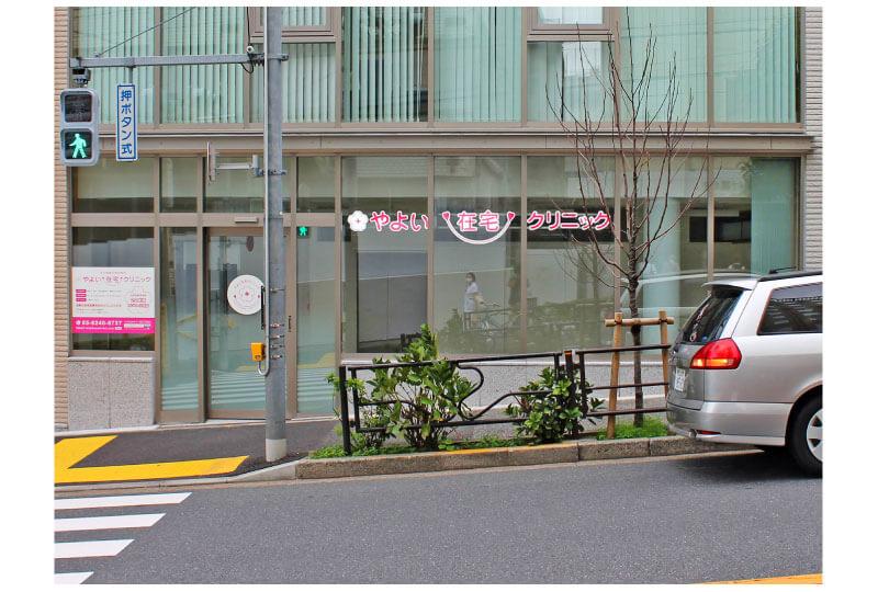 文京区のクリニックの店舗看板