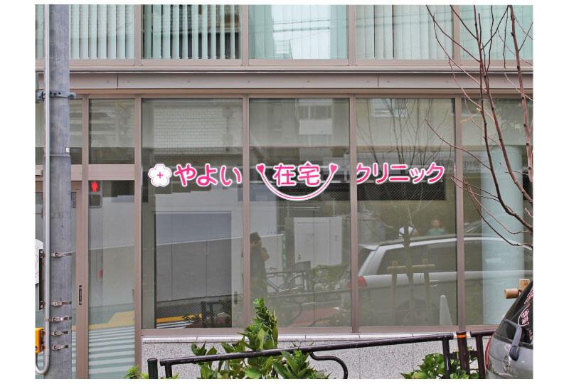 文京区のクリニックの天吊りサイン