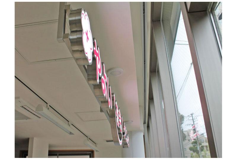 文京区のクリニックのLEDチャンネル文字